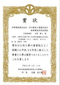 敦賀土木事務所長表彰を受賞しました。